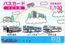 定期券・バスカード-関東自動車株式会社